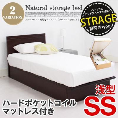 ナチュラル収納ベッド(SS)サイズ ハードポケットマット付【縦開きリフトアップ-浅型】 全2色(NA、DBR) 送料無料