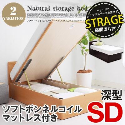 ナチュラル収納ベッド(SD)サイズ ソフトボンネルマット付【縦開きリフトアップ-深型】 全2色(NA、DBR) 送料無料
