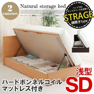 ナチュラル収納ベッド(SD)サイズ ハードボンネルマット付【横開きリフトアップ-浅型】 全2色(NA、DBR) 送料無料