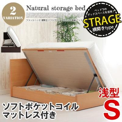 ナチュラル収納ベッド(S)サイズ ソフトポケットマット付【横開きリフトアップ-浅型】 全2色(NA、DBR) 送料無料