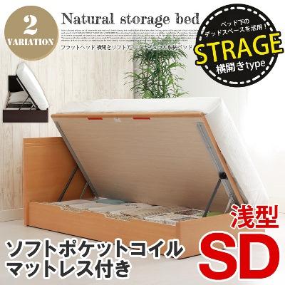ナチュラル収納ベッド(SD)サイズ ソフトポケットマット付【横開きリフトアップ-浅型】 全2色(NA、DBR) 送料無料