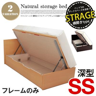 ナチュラル収納ベッド(SS)サイズ フレームのみ【横開きリフトアップ-深型】 全2色(NA、DBR) 送料無料