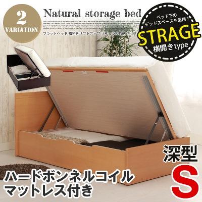 ナチュラル収納ベッド(S)サイズ ハードボンネルマット付【横開きリフトアップ-深型】 全2色(NA、DBR) 送料無料