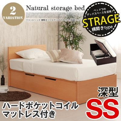 ナチュラル収納ベッド(SS)サイズ ハードポケットマット付【横開きリフトアップ-深型】 全2色(NA、DBR) 送料無料