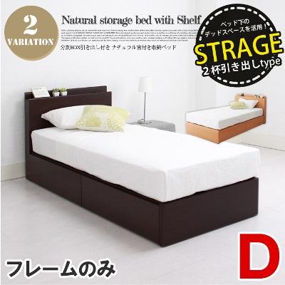 ナチュラル宮付き収納ベッド(D)サイズ フレームのみ【分割引出】 全2色(NA、DBR) 送料無料