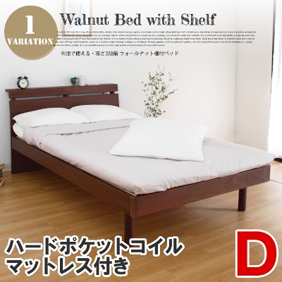official photos f372e e4998 Slatted bed base bed - Walnut bed with a headboard with outlets and leg  height adjustable in 4 levels, on shelves with bed double hard Pocket mat-