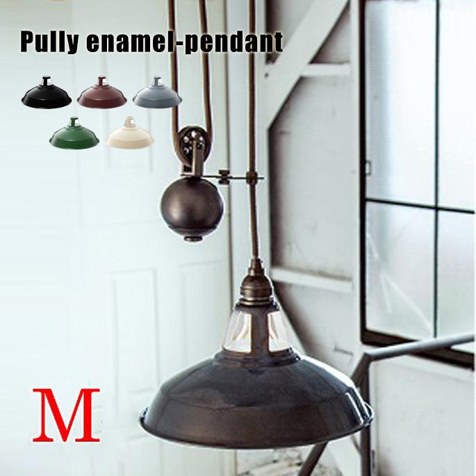 アートワークスタジオ ARTWORKSTUDIO ペンダントライト Pulley enamel-pendantM(プーリーエナメルペンダントM)全5タイプ(ビンテージグレー・バター・グリーン・ラシット・ブラック)