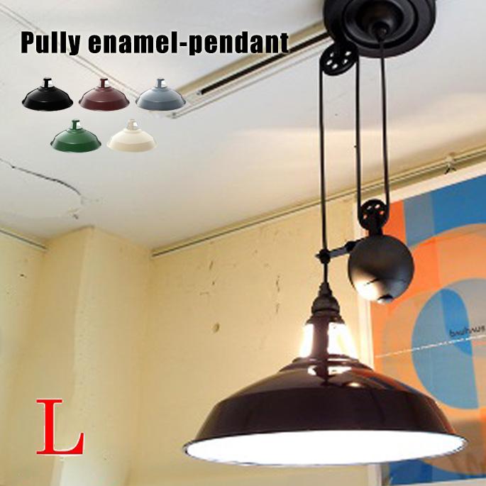 アートワークスタジオ ARTWORKSTUDIO ペンダントライト Pulley enamel-pendantL(プーリーエナメルペンダントL)全5タイプ(ビンテージグレー・バター・グリーン・ラシット・ブラック)