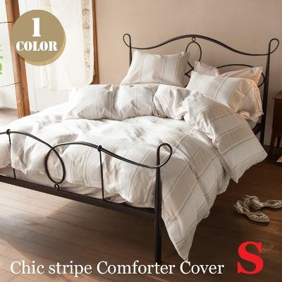 コンフォーターカバー(Comforter Cover) 掛け布団カバー シングル用 Chic stripe(シックストライプ) ファブ・ザ・ホーム(Fab the Home)