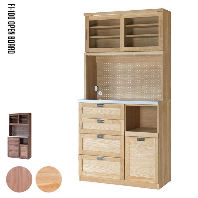 FI100オープンボード(FI-100 Open Board) 食器棚 全2色 送料無料