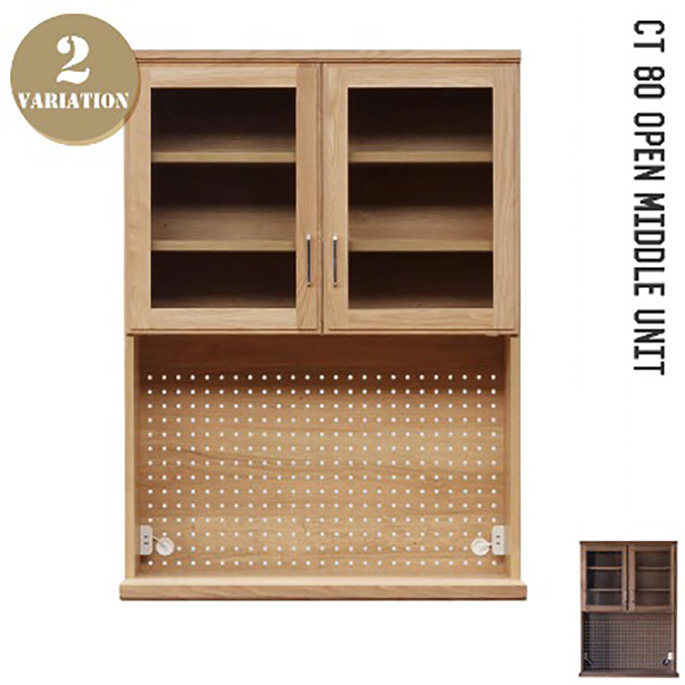 組合せが出来るミドルユニット! CT80オープン ミドルユニット(上台) カップボード・食器棚・キッチンボード 全2色(NA・WN) 送料無料