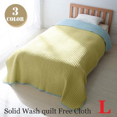 ソリッドウォッシュキルト(Solid Wash quilt) フリークロスL(Free Cloth L) 200×260cm ベッドスプレッド・ソファカバー・ラグマッ・こたつ布団ト ファブ・ザ・ホーム(Fab the Home) カラー(シェルピンク×ホワイト・ネイビー×ストーン・セロリ-×ウォーター) 送料無料
