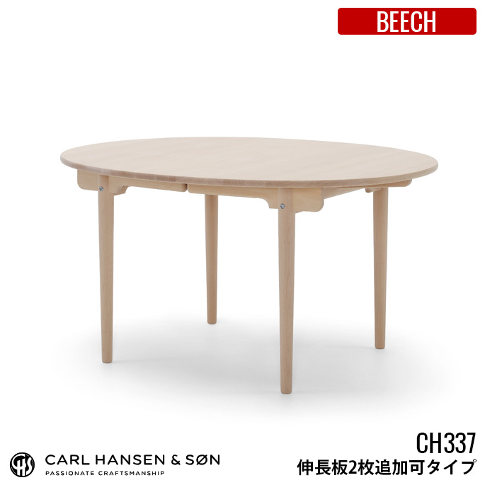 CH337 ダイニングテーブル 140×115 BEECH(ビーチ) HANS J WEGNER(ハンス・J・ウェグナー) CARL HANSEN & SON(カールハンセン&サン) 全3種(ソープ仕上・ラッカー仕上・オイル仕上) 送料無料