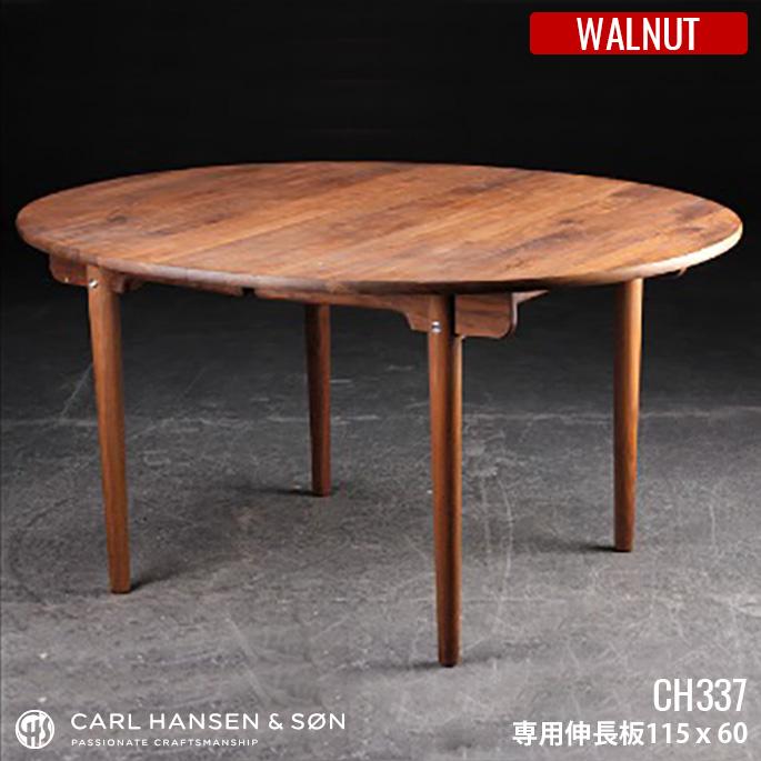 CH337 Leaf ダイニングテーブル用伸長板 60×115 Walnut(ウォールナット) HANS J WEGNER(ハンス・J・ウェグナー) CARL HANSEN & SON(カールハンセン&サン) 全2種(ラッカー仕上・オイル仕上) 送料無料