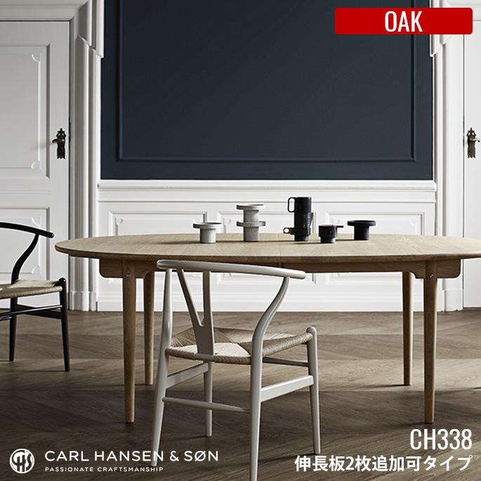 CH338 ダイニングテーブル 200×115 OAK(オーク) 【伸長板2枚追加可能タイプ】HANS J WEGNER(ハンス・J・ウェグナー) CARL HANSEN & SON(カールハンセン&サン) 全4種(ソープ仕上・ラッカー仕上・オイル仕上・WHオイル仕上) 送料無料