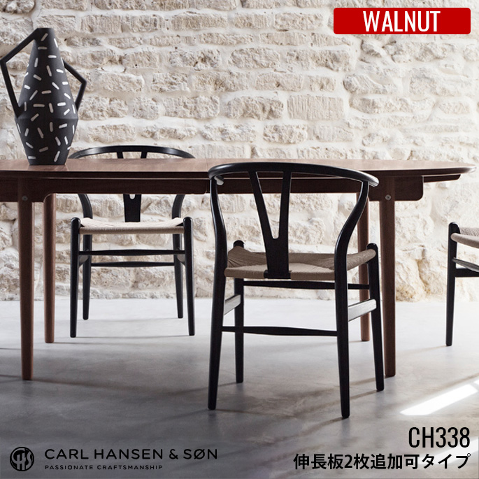 CH338 ダイニングテーブル 200×115 Walnut(ウォールナット) 【伸長板2枚追加可能タイプ】HANS J WEGNER(ハンス・J・ウェグナー) CARL HANSEN & SON(カールハンセン&サン) 全2種(ラッカー仕上・オイル仕上) 送料無料