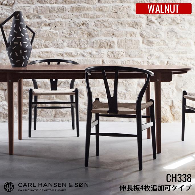 CH338 ダイニングテーブル 200×115 Walnut(ウォールナット) 【伸長板4枚追加可能タイプ】HANS J WEGNER(ハンス・J・ウェグナー) CARL HANSEN & SON(カールハンセン&サン) 全2種(ラッカー仕上・オイル仕上) 送料無料