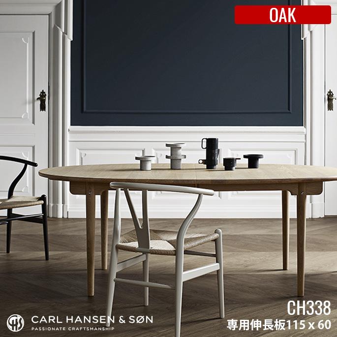 CH338 Leaf ダイニングテーブル用伸長板 60×115 OAK(オーク) HANS J WEGNER(ハンス・J・ウェグナー) CARL HANSEN & SON(カールハンセン&サン) 全4種(ソープ仕上・ラッカー仕上・オイル仕上・WHオイル) 送料無料
