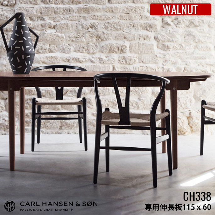 CH338 Leaf ダイニングテーブル用伸長板 60×115 Walnut(ウォールナット) HANS J WEGNER(ハンス・J・ウェグナー) CARL HANSEN & SON(カールハンセン&サン) 全2種(ラッカー仕上・オイル仕上) 送料無料