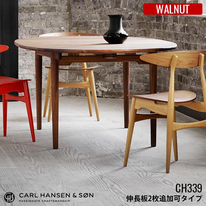 CH339 ダイニングテーブル 240×115 Walnut(ウォールナット) 【伸長板2枚追加可能タイプ】 HANS J WEGNER(ハンス・J・ウェグナー) CARL HANSEN & SON(カールハンセン&サン) 全2種(ラッカー仕上・オイル仕上) 送料無料