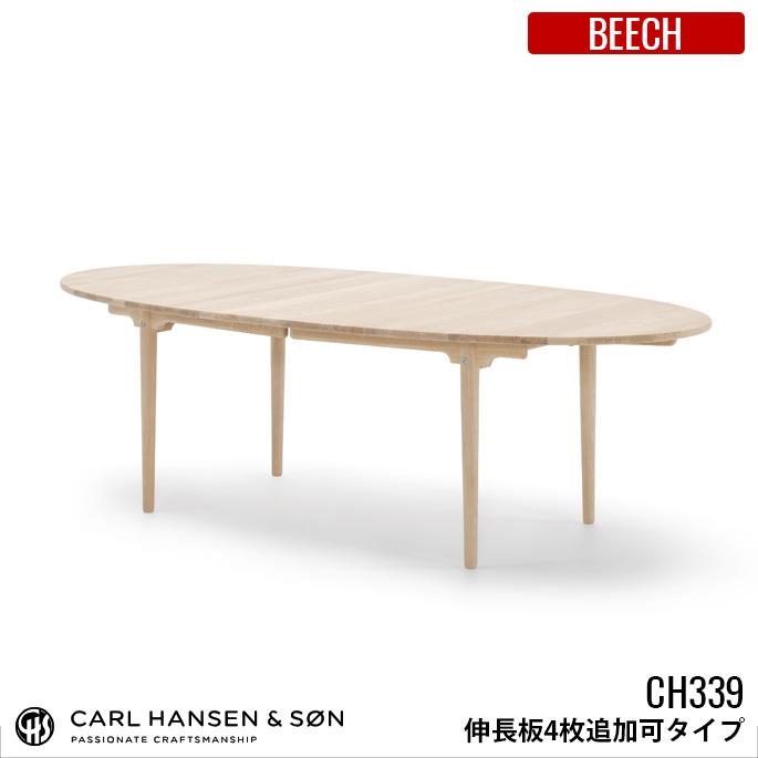 CH339 ダイニングテーブル 240×115 BEECH(ビーチ) 【伸長板4枚追加可能タイプ】 HANS J WEGNER(ハンス・J・ウェグナー) CARL HANSEN & SON(カールハンセン&サン) 全3種(ソープ仕上・ラッカー仕上・オイル仕上) 送料無料