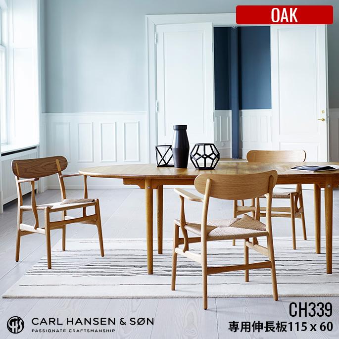 CH339 Leaf ダイニングテーブル用伸長板 60×115 OAK(オーク) HANS J WEGNER(ハンス・J・ウェグナー) CARL HANSEN & SON(カールハンセン&サン) 全4種(ソープ仕上・ラッカー仕上・オイル仕上・WHオイル) 送料無料