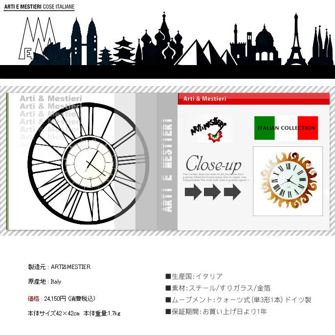 태양을 모티브로 한 개성적인 디자인 시계! SOLE (솔 라) 얼 티 메이 트 낙 여성 티에리 (ARTI&MESTIERI)