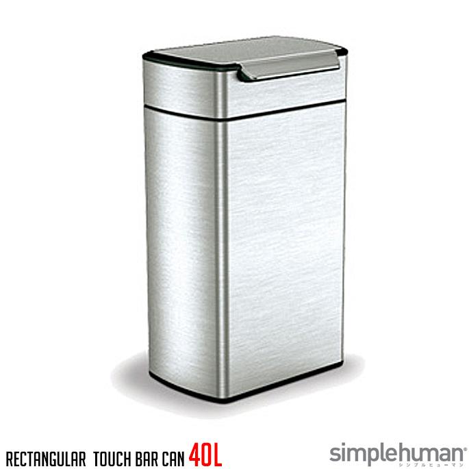 タッチ開閉で楽ちん♪清潔抗菌!レクタンギュラータッチバーカン 40L(rectangular touch bar can 40L) CW2014 シンプルヒューマン(simplehuman) 送料無料