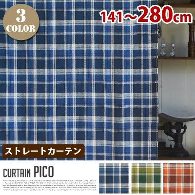 Pico(ピコ) ストレートカーテン【ひだ無】 フラットスタイル (幅:141-280cm)送料無料 全3色(オレンジ、グリーン、ブルー)