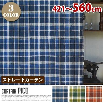 Pico(ピコ) ストレートカーテン【ひだ無】 フラットスタイル (幅:421-560cm)送料無料 全3色(オレンジ、グリーン、ブルー)