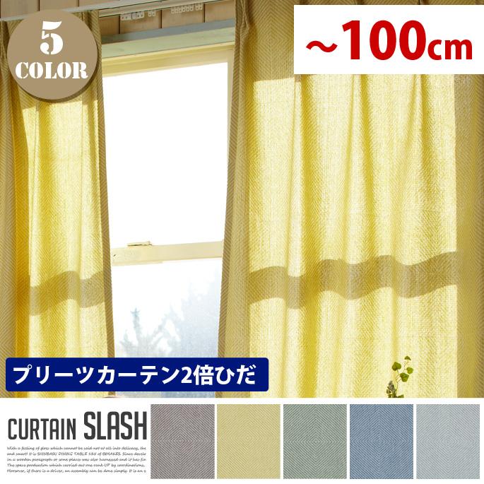 Slash(スラッシュ) プリーツカーテン【2倍ひだ】 エレガントスタイル (幅:-100cm) 全5色(BR、YE、GN、BL、GRY)