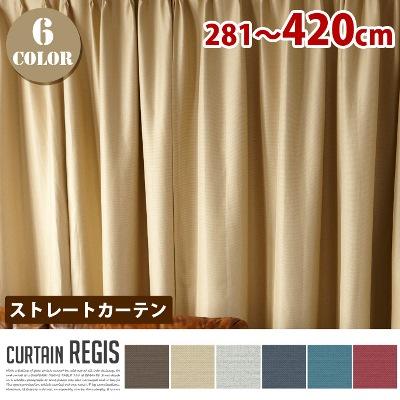Regis(レジス) ストレートカーテン【ひだ無】フラットスタイル (幅:281-420cm) 全6色(WH、BE、BR、RD、BL、NV)送料無料
