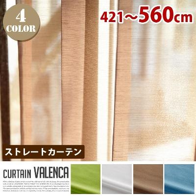 Valenca(バレンサ) ストレートカーテン【ひだ無】 フラットスタイル (幅:421-560cm) 全4色(WH、GN、BL、BR)送料無料