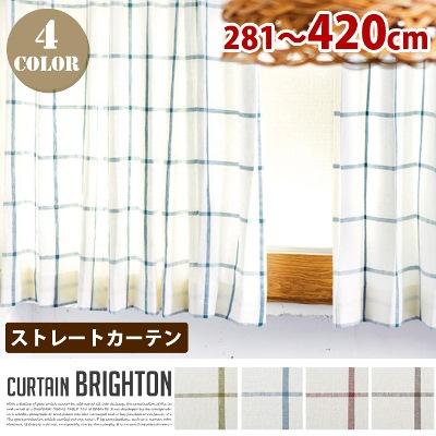 Brighton(ブライトン) ストレートカーテン【ひだ無】 フラットスタイル (幅:281-420cm)送料無料 全4色(ブラウン、レッド、カーキー、ブルー)