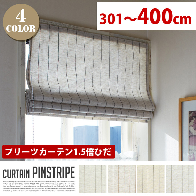 Pin Stripe(ピンストライプ) プリーツカーテン【1.5倍ひだ】 (幅:301-400cm) 全4色(BR、OR、BL、GRY)送料無料