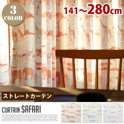 Safari(サファリ) ストレートカーテン【ひだ無】 フラットスタイル (幅:141-280cm) 全3色(OR、GN、BL)送料無料