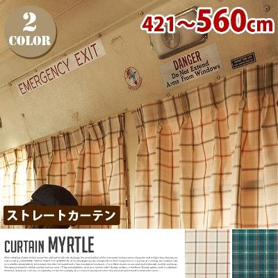 Myrtle(マートル) ストレートカーテン【ひだ無】 フラットスタイル (幅:421-560cm)送料無料 カラー(ベージュ・グリーン)