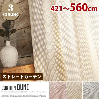 Dune(デューン) ストレートカーテン【ひだ無】 フラットスタイル (幅:421-560cm)送料無料 カラー(レッド・イエロー・ブルー)