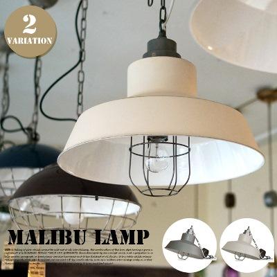 ハモサ HERMOSA MALIBU LAMP(マリブランプ) ペンダントライト EN-016 全2色(IV/GY) 送料無料