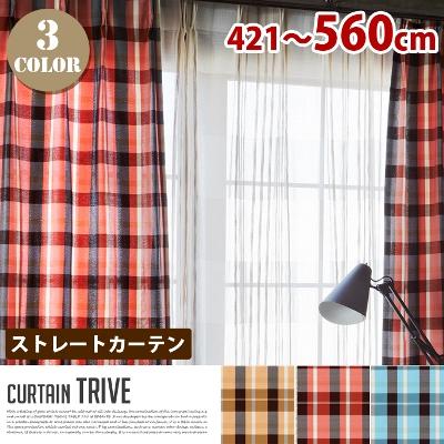 Trive(トライブ) ストレートカーテン【ひだ無】 フラットスタイル (幅:421-560cm)送料無料 全3色(BE、RD、BL)