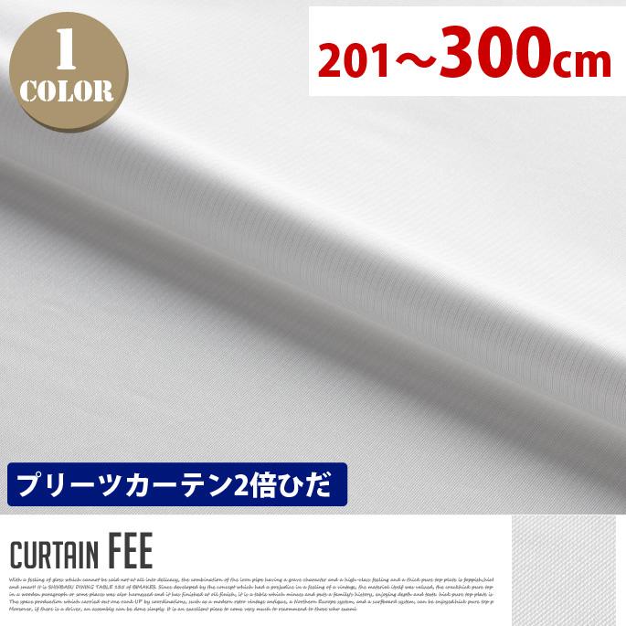Fee(フィー) プリーツカーテン【2倍ひだ】 エレガントスタイル (幅:201-300cm)送料無料