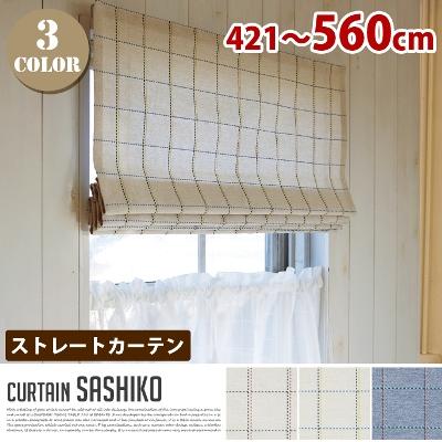 Sashiko(サシコ) ストレートカーテン【ひだ無】 フラットスタイル (幅:421-560cm)送料無料 カラー(NTレッド・NTイエロー・NVグリーン)