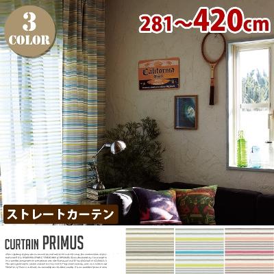 Primus(プリムス) ストレートカーテン【ひだ無】 フラットスタイル (幅:281-420cm)送料無料 カラー(ブラウンイエロー・イエローブルー・オレンジピンク)