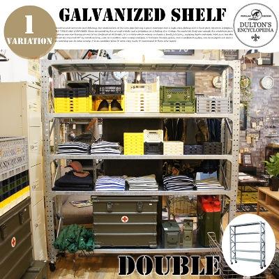 Galvanized shelf (Double)(ガルバナイズドシェルフ ダブル)SLF01-D DULTON(ダルトン)