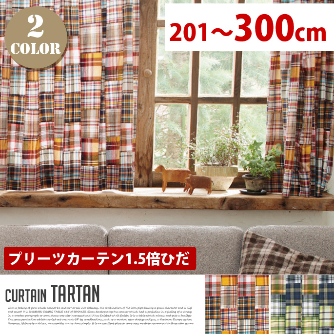 Tartan(タータン) プリーツカーテン【1.5倍ひだ】 (幅:201-300cm)送料無料 全2色(OR、GN)
