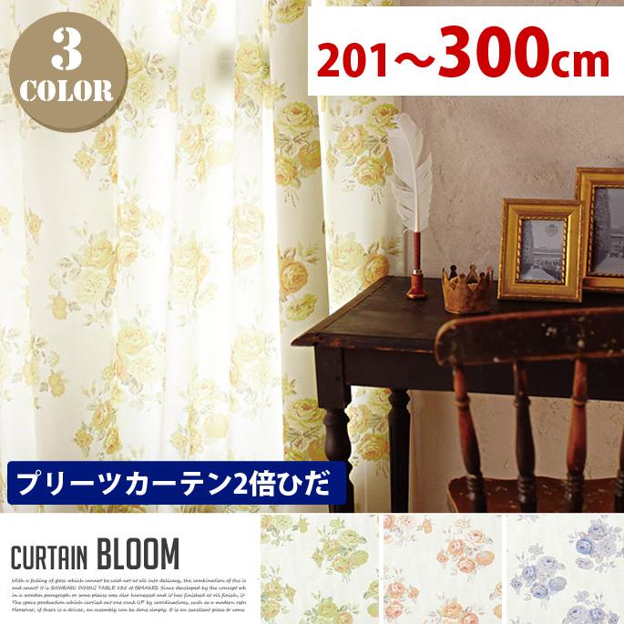 Bloom (ブルーム) プリーツカーテン【2倍ひだ】 エレガントスタイル (幅:201-300cm)全3色(BE、PI、BL)送料無料