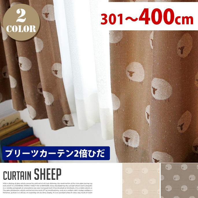 Sheep (シープ) プリーツカーテン【2倍ひだ】 エレガントスタイル (幅:301-400cm)全2色(BE、BR)送料無料