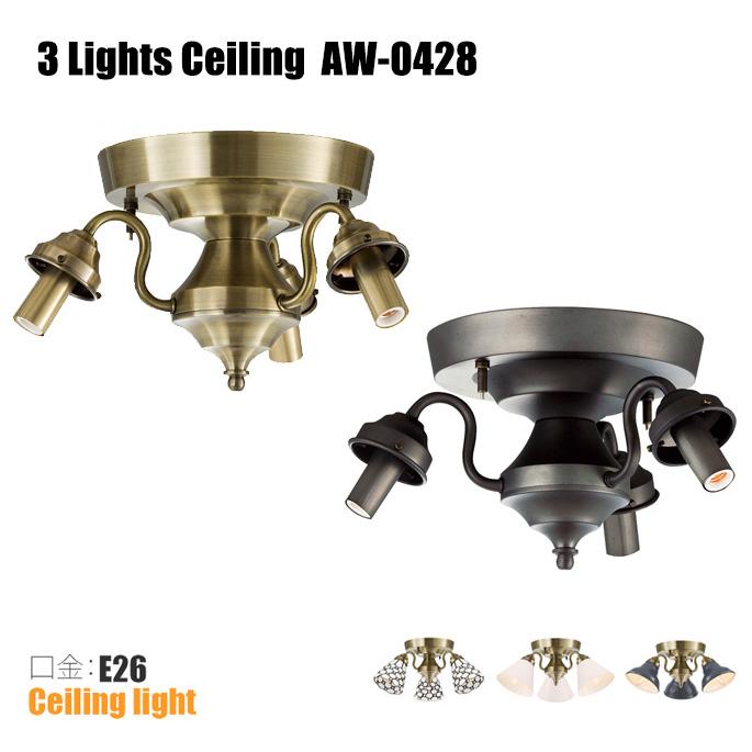 アートワークスタジオ ARTWORKSTUDIO シーリングランプ 3灯シーリング本体(口金・E17) AW-0428 カラー(ゴールド・ビンテージメタル) 送料無料
