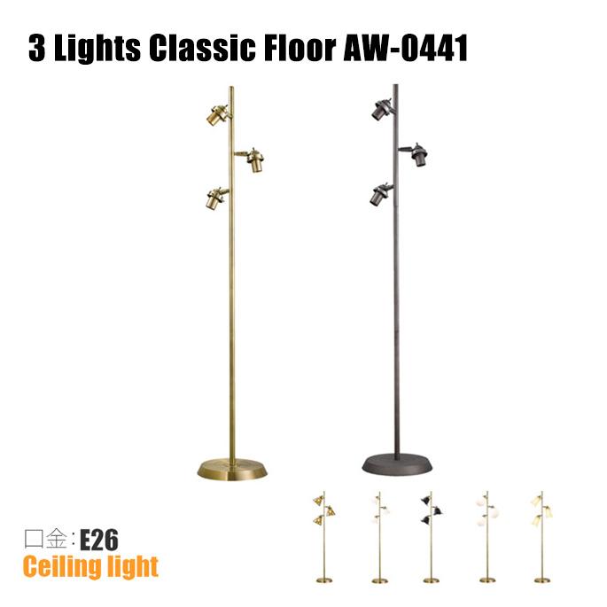 アートワークスタジオ ARTWORKSTUDIO フロアライト 3灯クラシックフロアー本体(口金・E26) AW-0441 カラー(ゴールド・ビンテージメタル) 送料無料