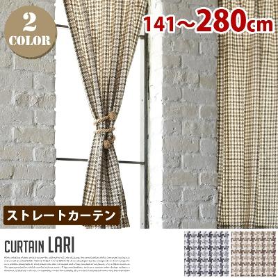 Lari (ラーリ) ストレートカーテン【ひだ無】 フラットスタイル (幅:141-280cm)全2色(NV、BR)送料無料